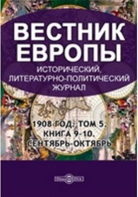 Вестник Европы: журнал. 1908. Т. 5, Книга 9-10, Сентябрь-октябрь