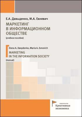 Маркетинг в информационном обществе = MARKETING IN THE INFORMATION SOCIETY: учебное пособие