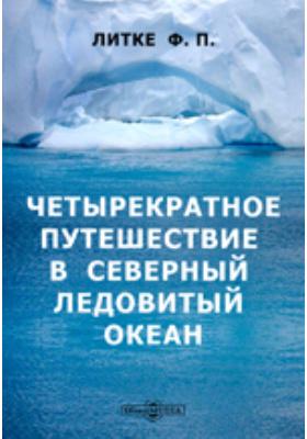 Четырекратное путешествие в Северный Ледовитый океан, совершенное по повелению императора Александра I, на военном бриге Новая Земля в 1821, 1822, 1823 и 1824 годах