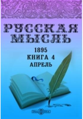 Русская мысль: журнал. 1895. Книга 4, Апрель