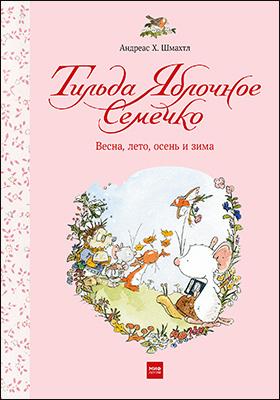 Тильда Яблочное Семечко. Весна, лето, осень и зима: художественная литература