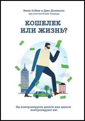 Кошелек или жизнь? Вы контролируете деньги или деньги контролируют вас...
