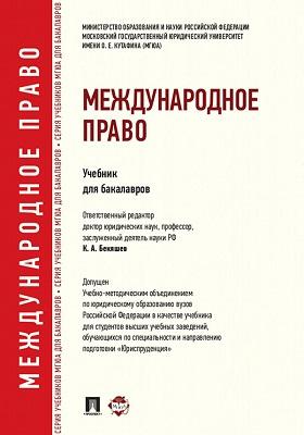Международное право : учебник для бакалавров