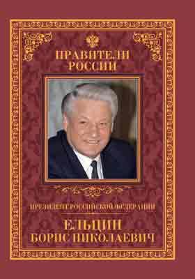 Т. 31. Президент Российской Федерации Борис Николаевич Ельцин : 12 февраля 1931– 23 апреля 2007: художественная литература