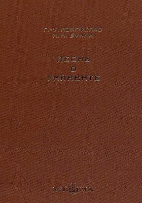 Песнь о Гайавате: художественная литература
