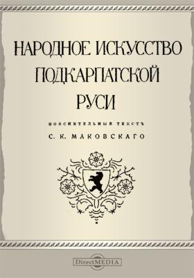 Народное искусство Подкарпатской Руси