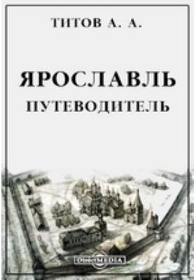 Ярославль. Путеводитель по городу Ярославлю