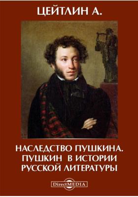 Наследство Пушкина. Пушкин в истории русской литературы