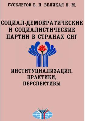 Социал-демократические и социалистические партии в странах СНГ : институциализация, практики, перспективы: монография
