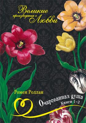 Т. 24. Очарованная душа : роман в 4 книгах. Кн. 1-2