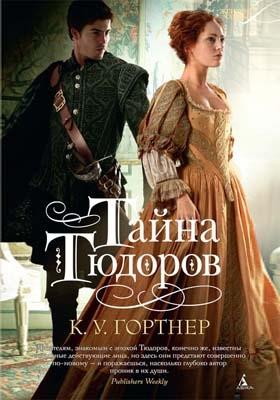 Тайна Тюдоров: роман