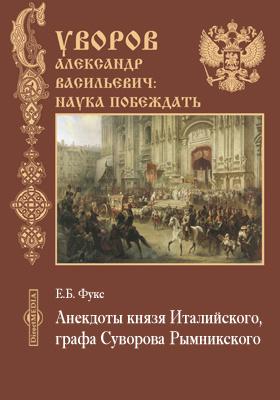 Анекдоты князя Италийского, графа Суворова Рымникского