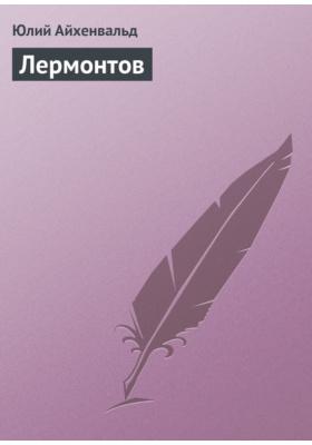 Лермонтов