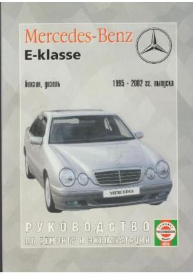 Руководство по ремонту и эксплуатации Mercedes E-Klasse. 1995-2002 гг. выпуска : Производственно-практическое издание