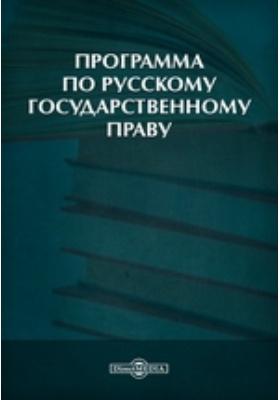 Программа по русскому государственному праву