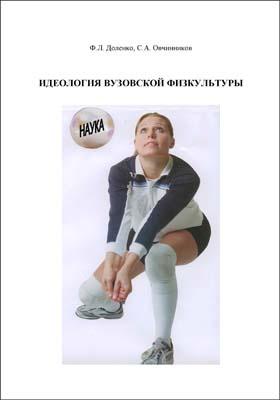 Идеология вузовской физкультуры: учебное пособие