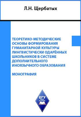 Теоретико-методические основы формирования гуманитарной культуры лингвистически одарённых школьников в системе дополнительного иноязычного образования: монография