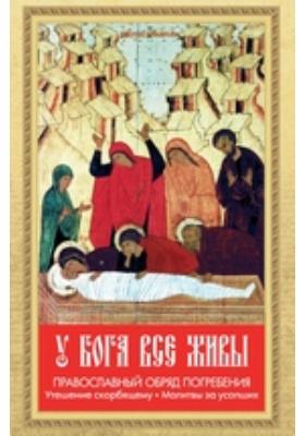 У Бога все живы. Православный обряд погребения. Утешение скорбящему. Молитвы за усопших