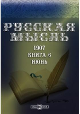 Русская мысль. 1907. Книга 6, Июнь