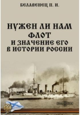 Нужен ли нам флот и значение его в истории России