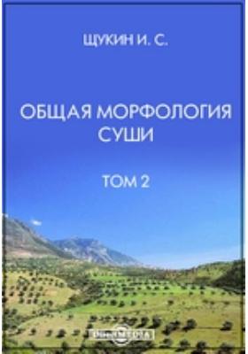 Общая морфология суши: практическое пособие. Т. 2