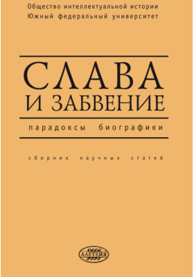Слава и забвение : парадоксы биографики: сборник научных трудов