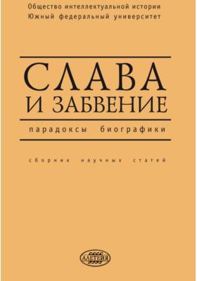 Слава и забвение: парадоксы биографики