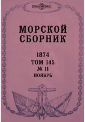 Морской сборник: журнал. 1874. Т. 145, № 11, Ноябрь