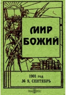Мир Божий год: журнал. 1901. № 9, Сентябрь