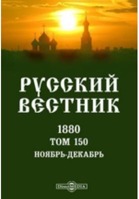 Русский Вестник: журнал. 1880. Т. 150. Ноябрь-декабрь