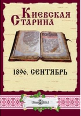Киевская Старина. 1896. Сентябрь