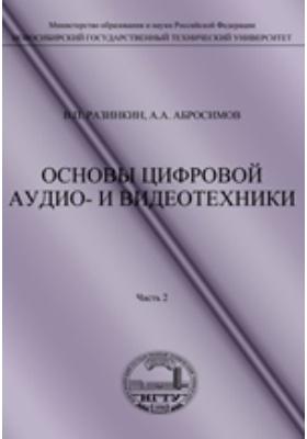 Основы цифровой аудио- и видеотехники: учебное пособие, Ч. 2