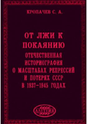 От лжи к покаянию. Отечественная историография о масштабах репрессий и потерях СССР в 1937–1945 годах
