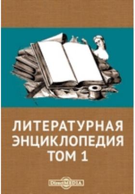 Литературная энциклопедия: энциклопедия. Том 1