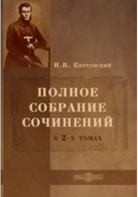 Полное собрание сочинений в двух томах