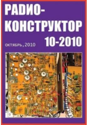 Радиоконструктор. 2010. № 10