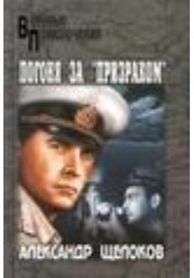 """Погоня за """"Призраком"""" : Роман"""
