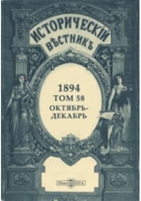 Исторический вестник: журнал. 1894. Т. 58, Октябрь-декабрь