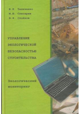 Управление экологической безопасностью строительства. Экологический мониторинг : Учебное пособие