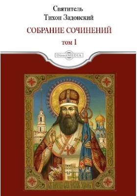 Собрание сочинений: духовно-просветительское издание. Том 1