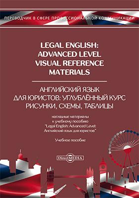 Legal English: Advanced Level. Visual Reference Materials = Английский язык для юристов : углублённый курс. Рисунки, схемы, таблицы: учебное пособие