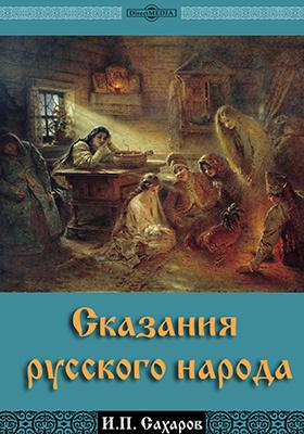 Сказания русского народа: художественная литература