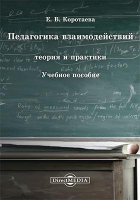 Педагогика взаимодействий : теория и практика: учебное пособие