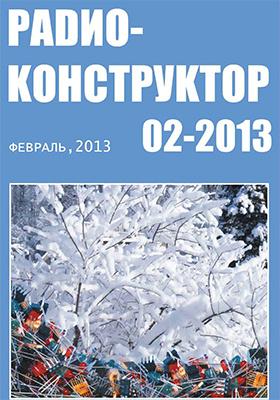 Радиоконструктор: научно-технический журнал. 2013. № 02