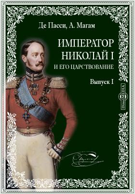 Император Николай I и его царствование. Вып. I