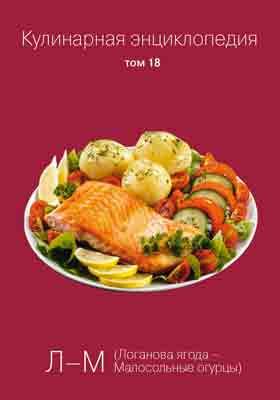 Кулинарная энциклопедия. Том 18. Л-М (Логанова ягода - Малосольные огурцы)