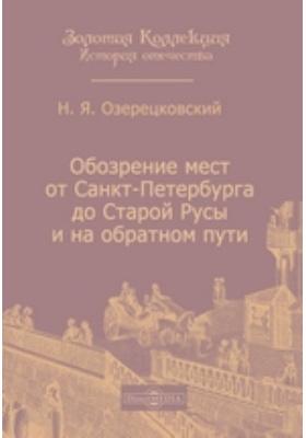 Обозрение мест от Санкт-Петербурга до Старой Русы и на обратном пути: монография