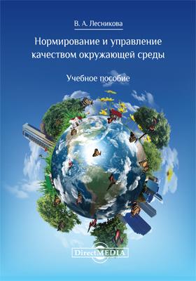 Нормирование и управление качеством окружающей среды: учебное пособие для бакалавров
