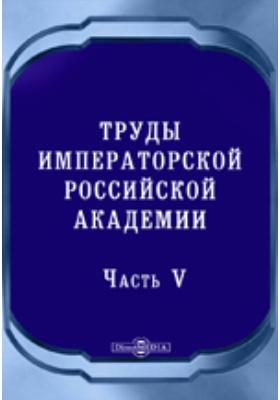 Труды Императорской Российской Академии: публицистика, Ч. 5