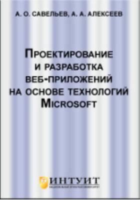 Проектирование и разработка веб-приложений на основе технологий Microsoft: курс